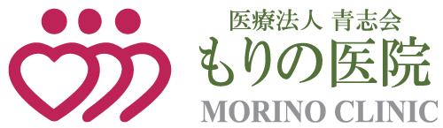 徳島県徳島市のがん免疫治療 もりの医院
