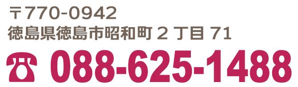 tel:088-625-1488